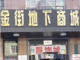 哈尔滨金街地下商场