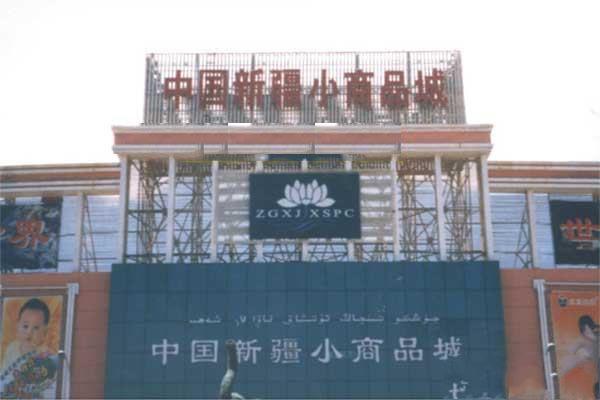 乌鲁木齐新疆小商品城