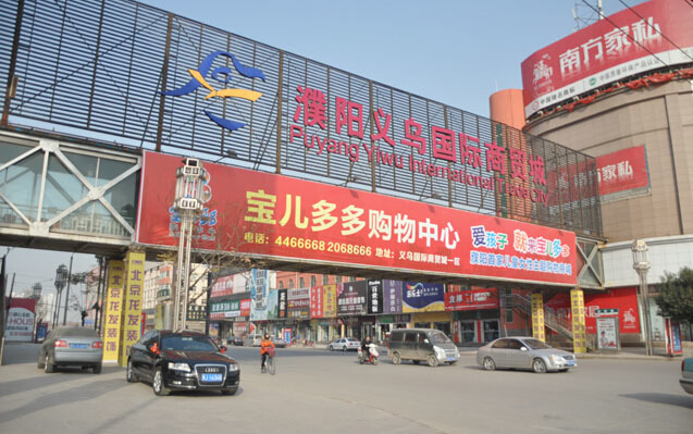 濮阳义乌国际商贸城