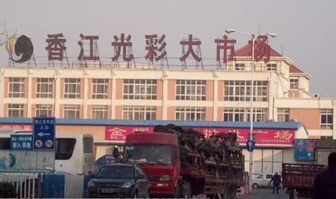 聊城香江光彩大市场