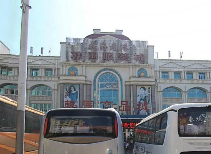 威海老港韩国服装城