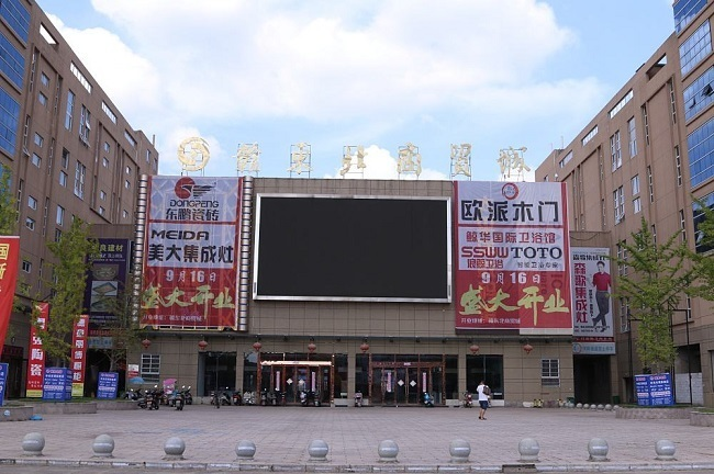 景德镇乐平市赣东北大市场