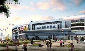 莆田涵江国际商贸城
