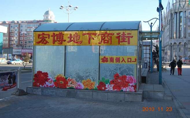 佳木斯宏博地下商街