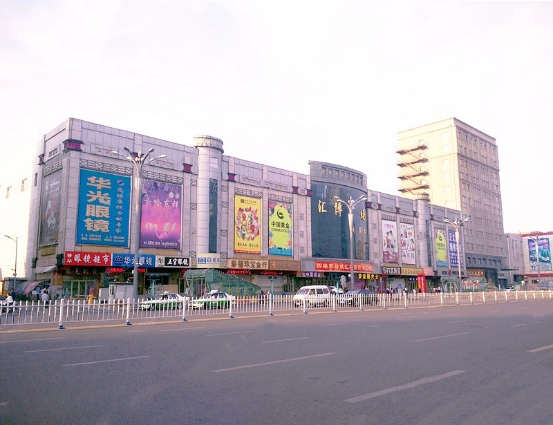 齐齐哈尔汇博广场