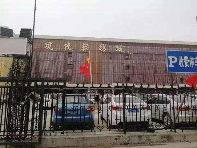 邯郸现代轻纺批发城