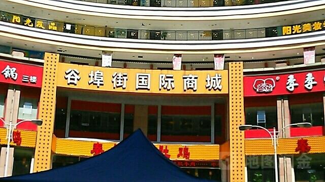 柳州谷埠街国际商城