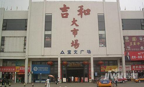 芜湖宝文服装批发市场