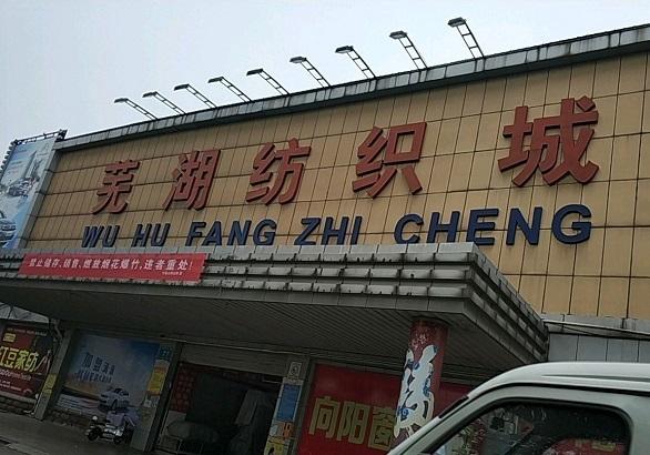 芜湖纺织批发城