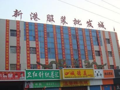 临汾新港服装批发城