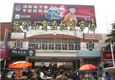 台州路桥服装综合批发市场