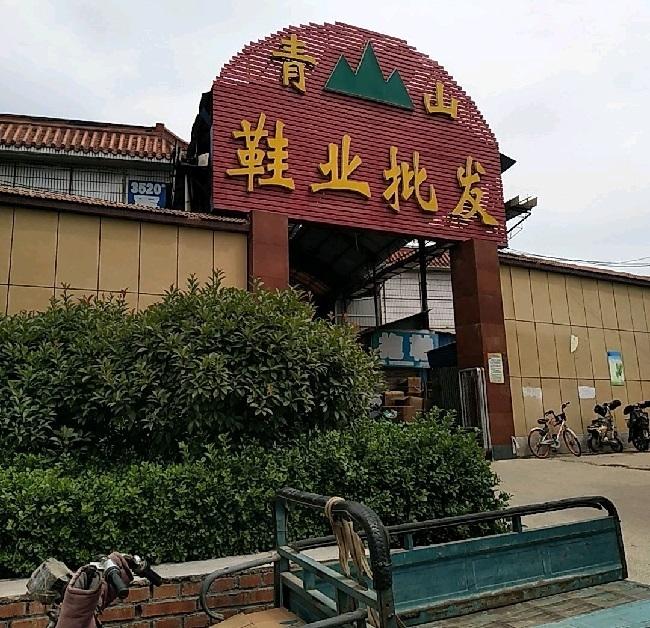 泰安青山鞋业批发城