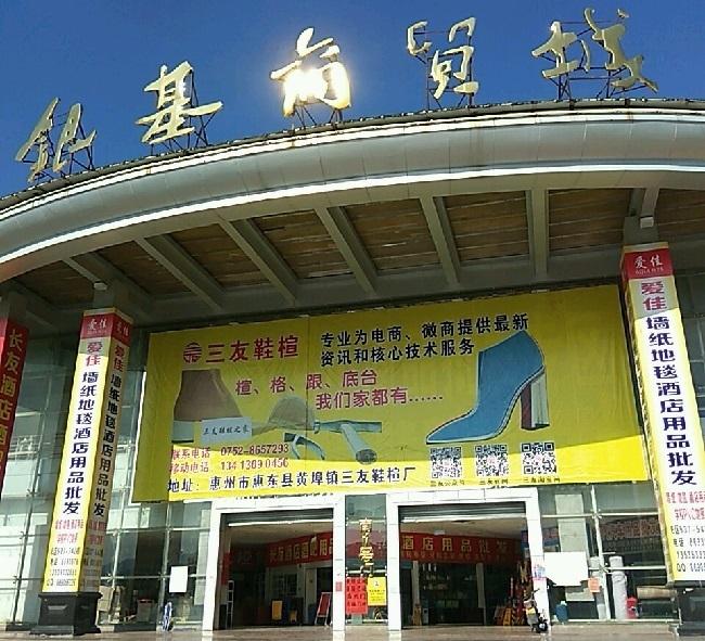 惠州惠东银基商贸城