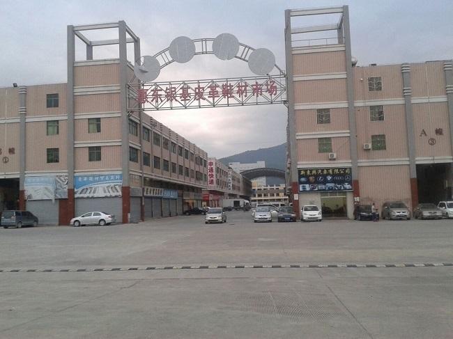 惠州惠东银基皮革鞋材市场
