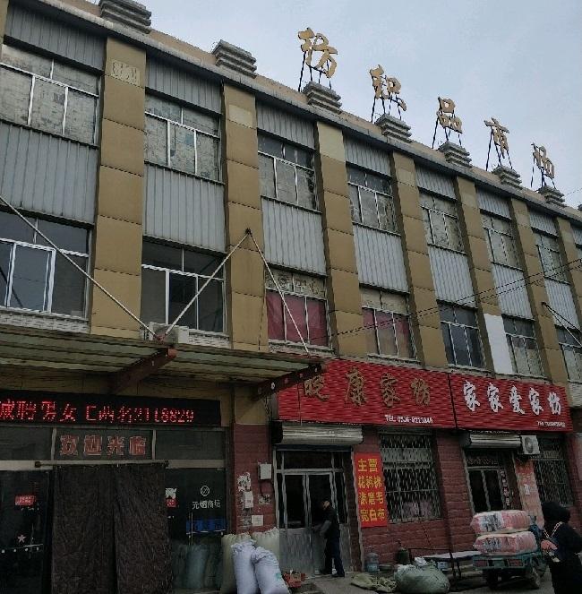 潍坊纺织品批发交易市场