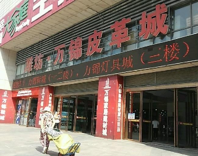 潍坊万锦皮革批发城