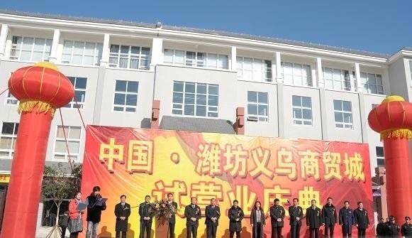 潍坊义乌商贸城批发市场