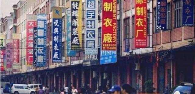 中山外贸服装批发市场