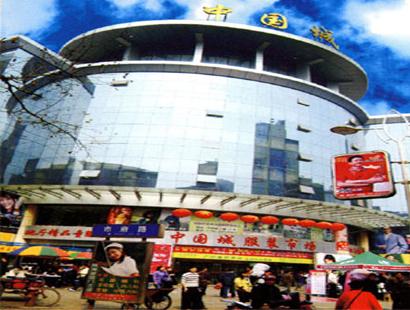 株洲中国城服装市场