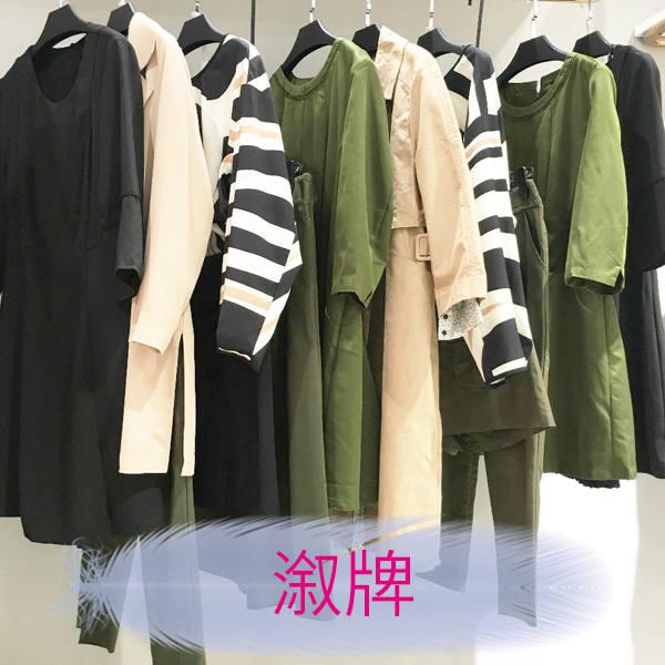SISUIN 溆品牌折扣女装批发 SISUIN 溆库存尾货批发货源