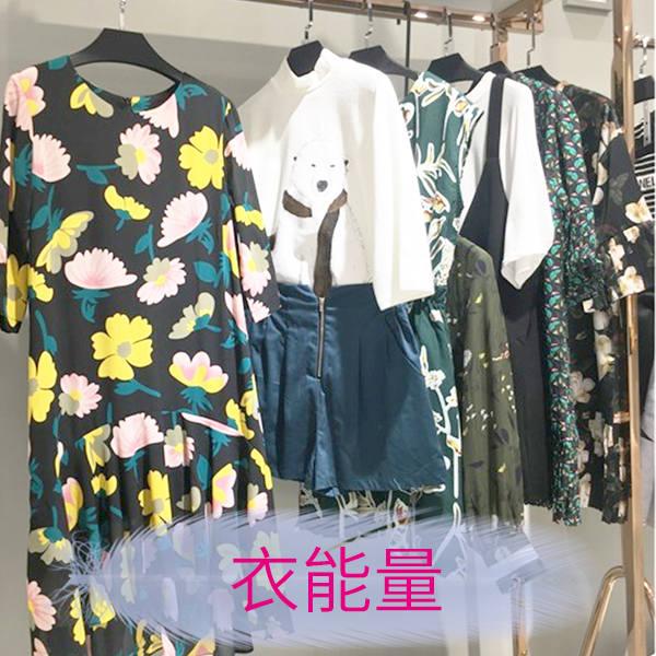 衣能量品牌女装折扣批发 奥联女装批发尾货女装货源