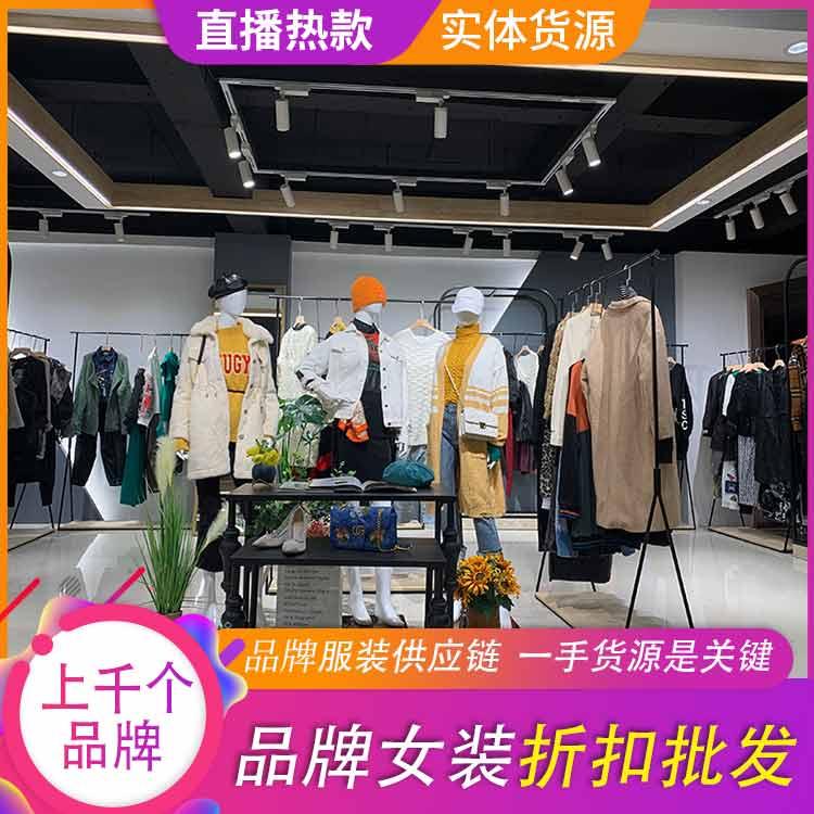 拓谷 杭州女装品牌尾货批发在哪 大码女装批发