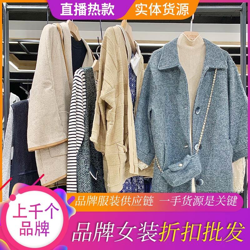 庄丽欣2021春装品牌休闲韩版品牌折扣女装尾货批发 百搭女装潮牌