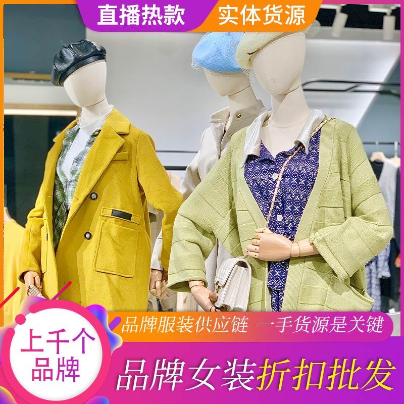 庄丽欣2021春装广州一线品牌折扣女装尾货批发走份网络直播货源