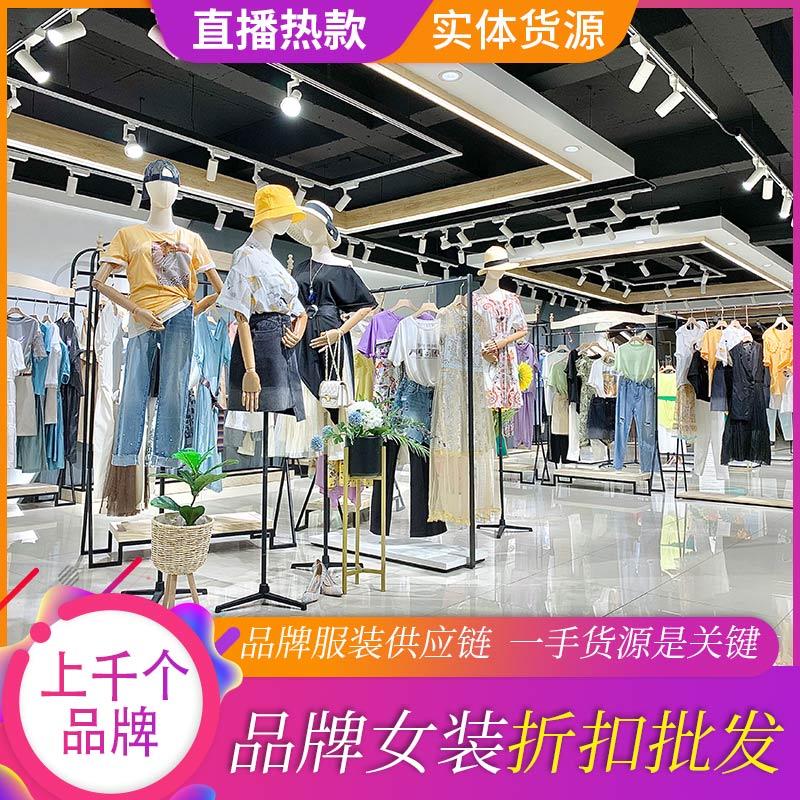 【贝茜妮】2021夏品牌组合包杂款女装石井尾货直播实体店拿货批发