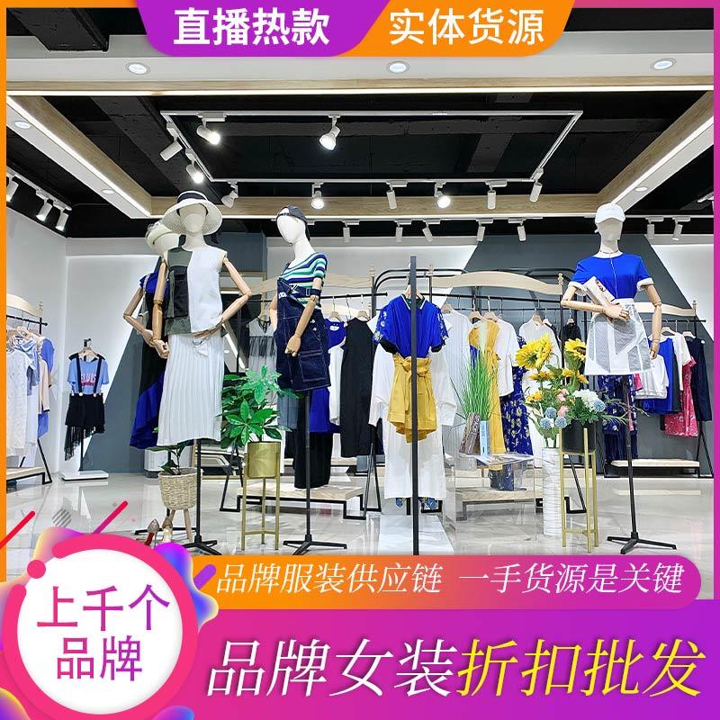 【1WOR衣全球】2021夏品牌折扣批发尾货源剪标直播女装一手专柜撤柜