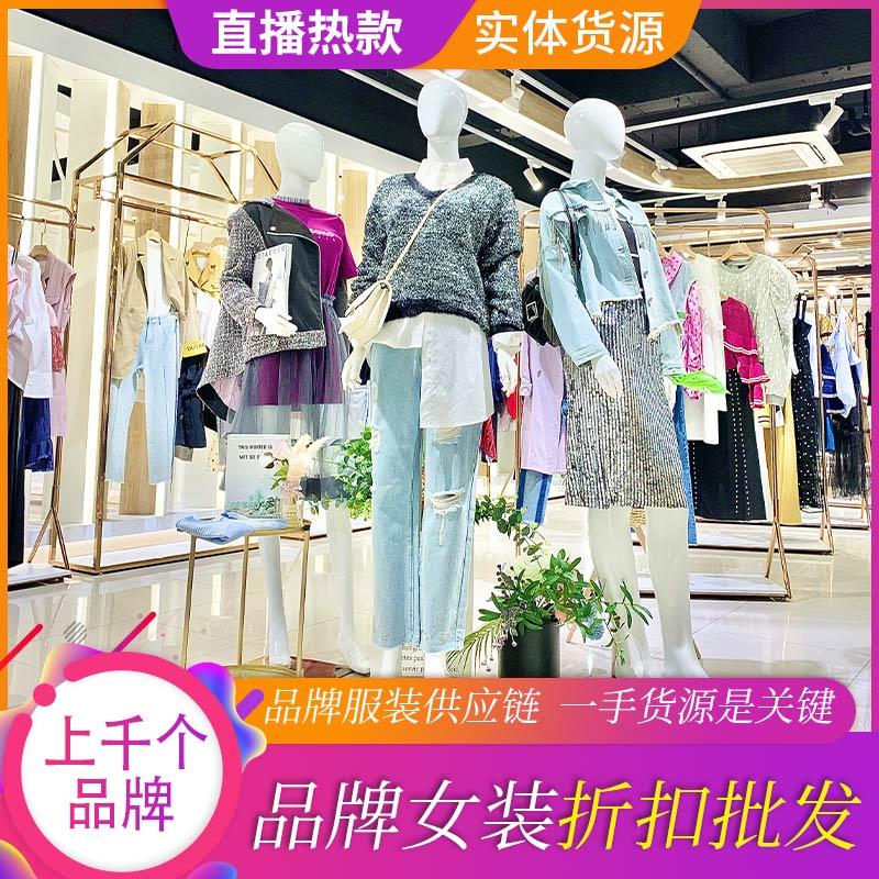 歌中歌商务休闲品牌女装货源设计师风格连衣裙上衣系列批发折扣女装