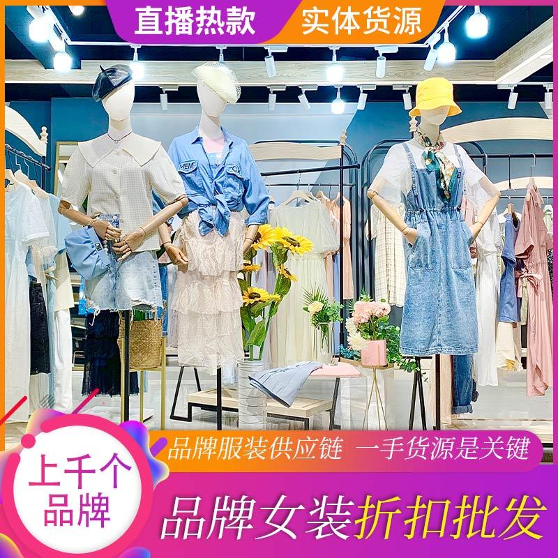 玖姿JUZUI 深圳南油品牌女装新款女装份货折扣 超价格批发
