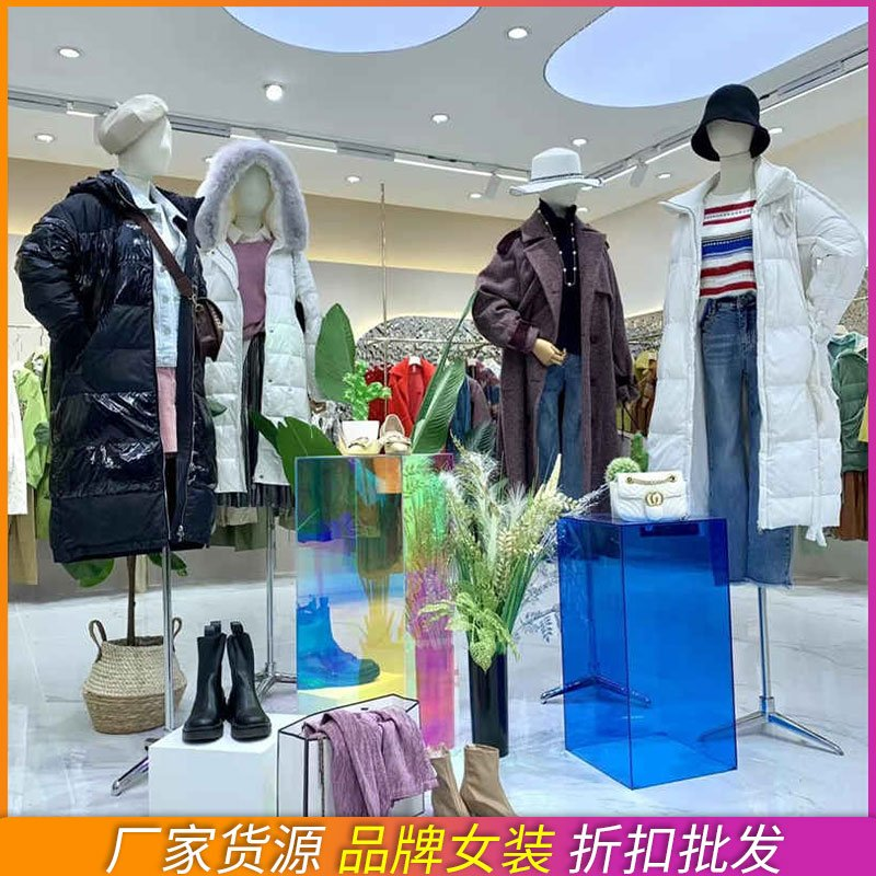 【菀草壹WANCAOYI】2021秋冬 品牌折扣女装服装尾货批发拿货群